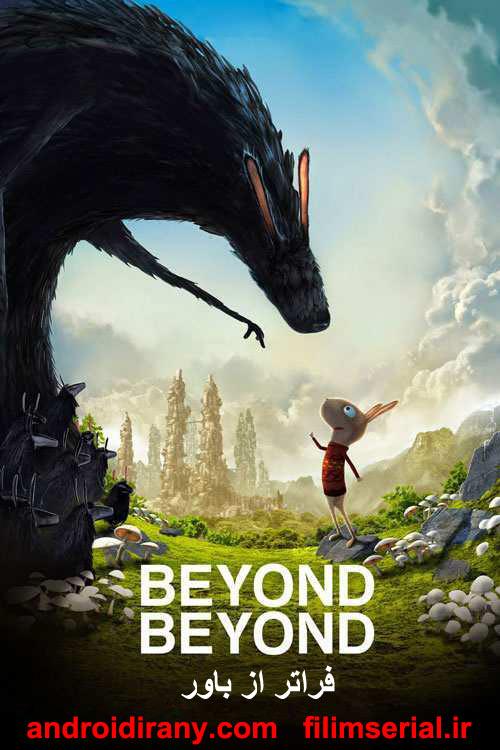 دانلود دوبله فارسی انیمیشن فراتر از باور Beyond Beyond 2014