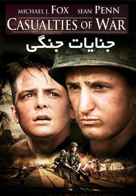 دانلود دوبله فارسی فیلم جنایات جنگی Casualties of War 1989