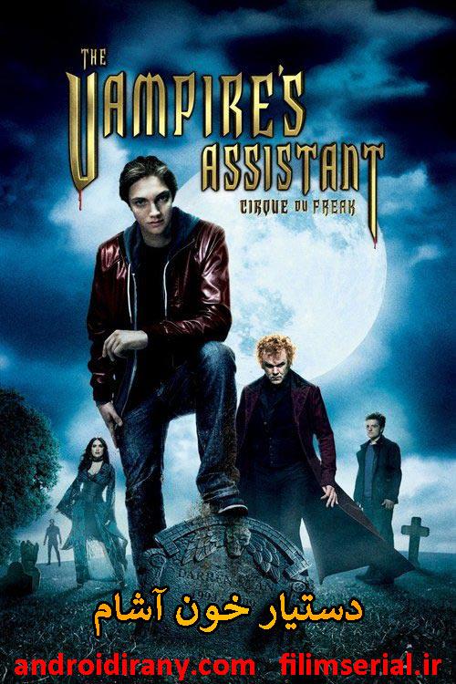 دانلود دوبله فارسی فیلم دستیار خون آشام Cirque Du Freak The Vampire's Assistant 2009