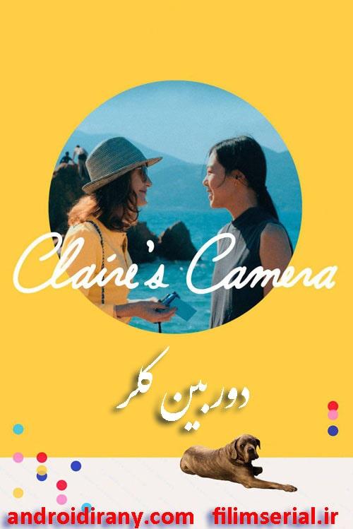 دانلود دوبله فارسی فیلم دوربین کلر Claires Camera 2017