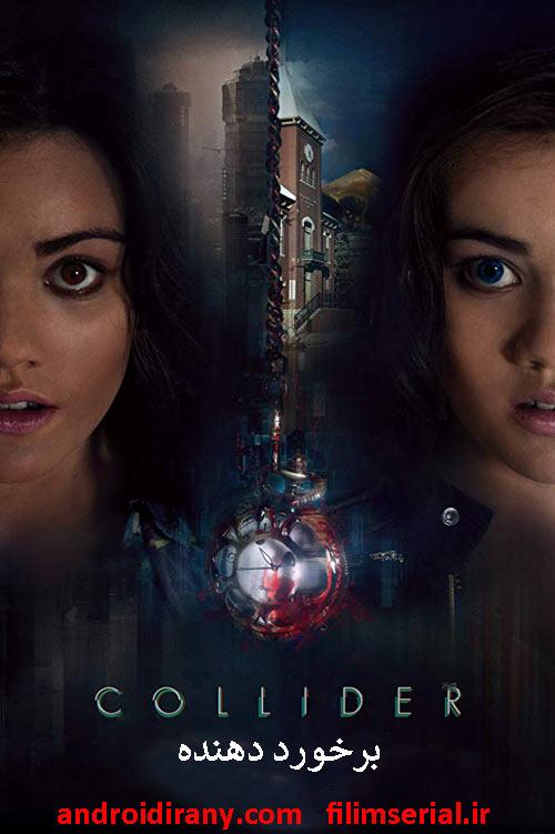 دانلود دوبله فارسی فیلم برخورد دهنده Collider 2018