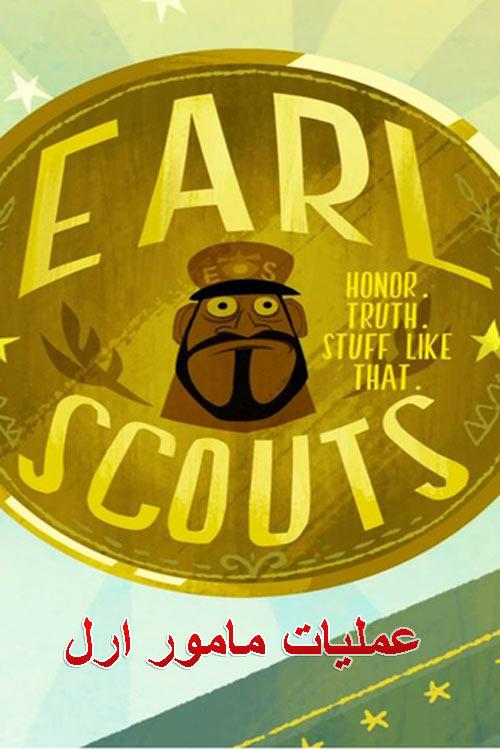 دانلود دوبله فارسی انیمیشن عملیات مامور ارل Earl Scouts 2013