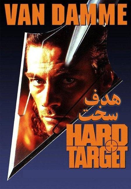 دانلود فیلم هدف سخت دوبله فارسی Hard Target 1993