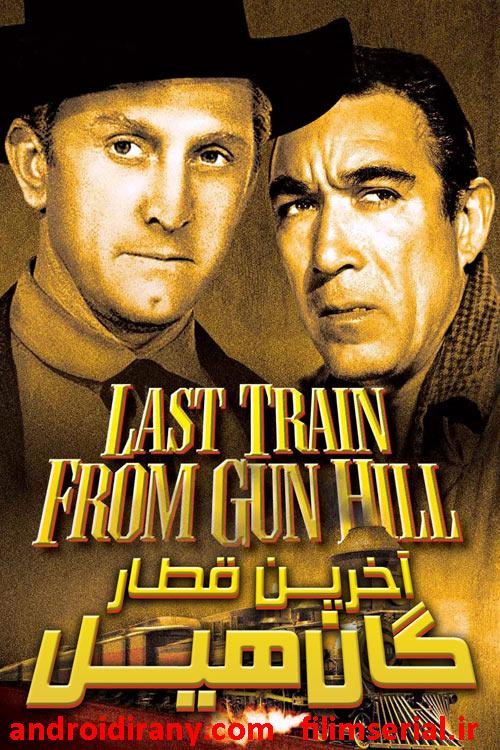دانلود دوبله فارسی فیلم آخرین قطار گان هیل Last Train from Gun Hill 1959