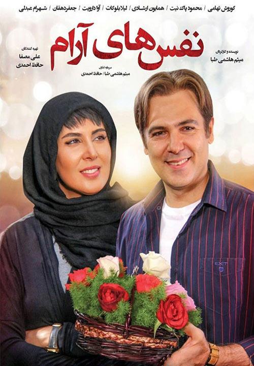 دانلود فیلم ایرانی نفس های آرام Nafas Haye Aram 1398
