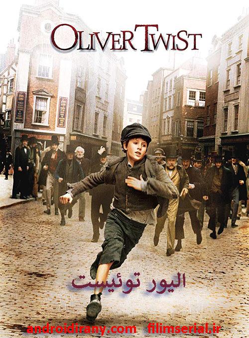 دانلود فیلم الیور توئیست دوبله فارسی Oliver Twist 2005