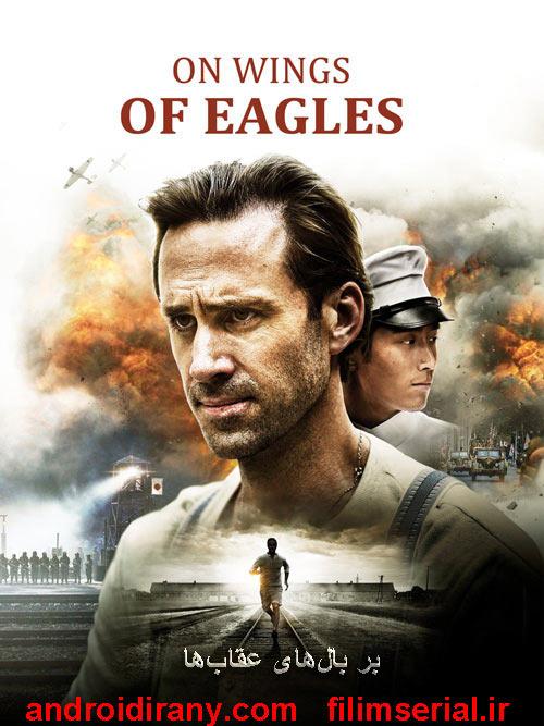 دانلود دوبله فارسی فیلم بر بالهای عقابها On Wings Of Eagles 2016