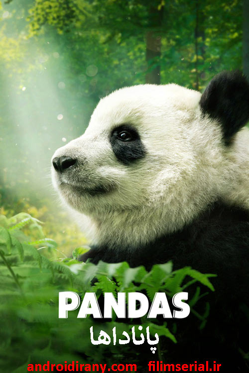 دانلود دوبله فارسی مستند پاناداها Pandas 2018
