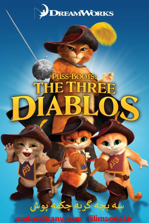 دانلود دوبله فارسی انیمیشن سه بچه گربه چکمه پوش Puss in Boots The Three Diablos 2012