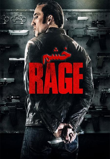 دانلود دوبله فارسی فیلم توکارو Rage 2014