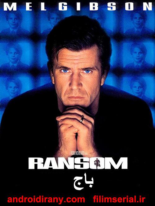 دانلود دوبله فارسی فیلم باج Ransom 1996