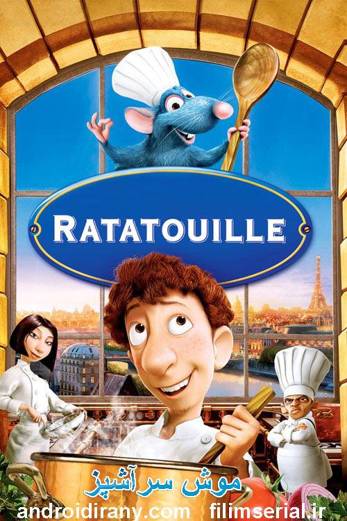 دانلود دوبله فارسی انیمیشن موش سرآشپز Ratatouille 2007