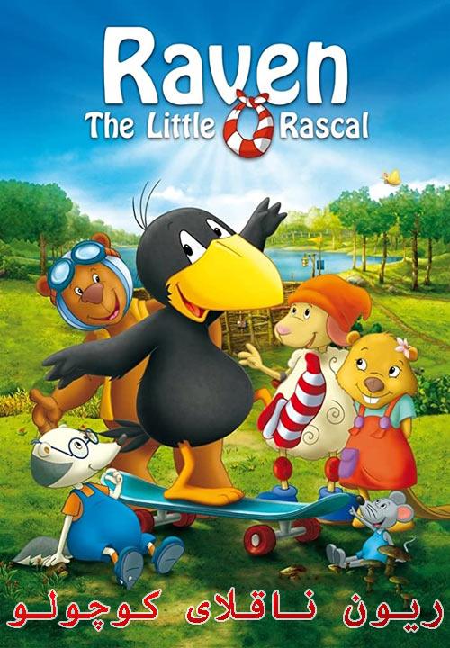 دانلود انیمیشن ریون ناقلای کوچولو دوبله فارسی Raven the Little Rascal 2012