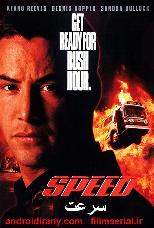 دانلود دوبله فارسی فیلم سرعت Speed 1994