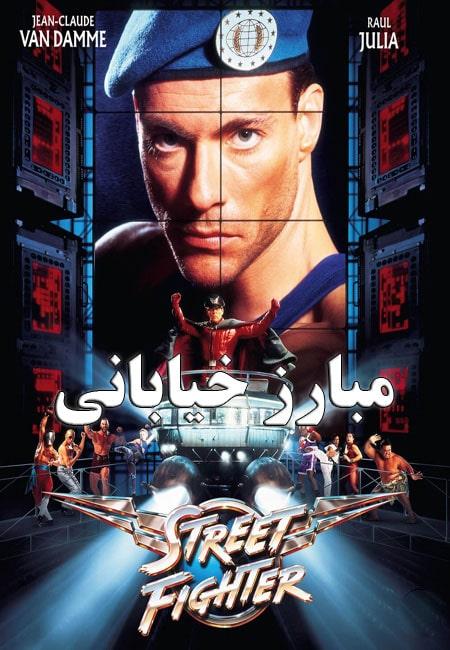 دانلودفیلممبارز خیابانی دوبله فارسی Street Fighter 1994