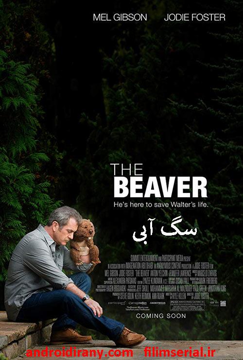 دانلود دوبله فارسی فیلم سگ آبی The Beaver 2011