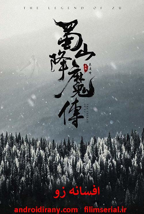 دانلود دوبله فارسی فیلم افسانه زو The Legend of Zu 2018