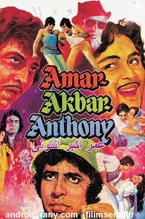 دانلود دوبله فارسی فیلم عمر اکبر آنتونی Amar Akbar Anthony 1977