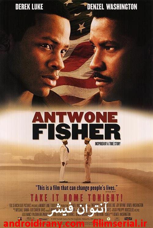 دانلود دوبله فارسی فیلم آنتوان فیشر Antwone Fisher 2002