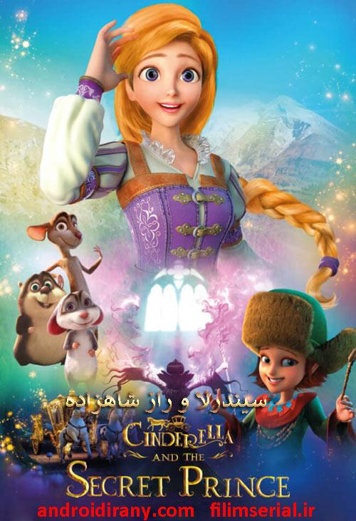 دانلود دوبله فارسی انیمیشن سیندرلا و راز شاهزاده Cinderella And The Secret Prince 2018