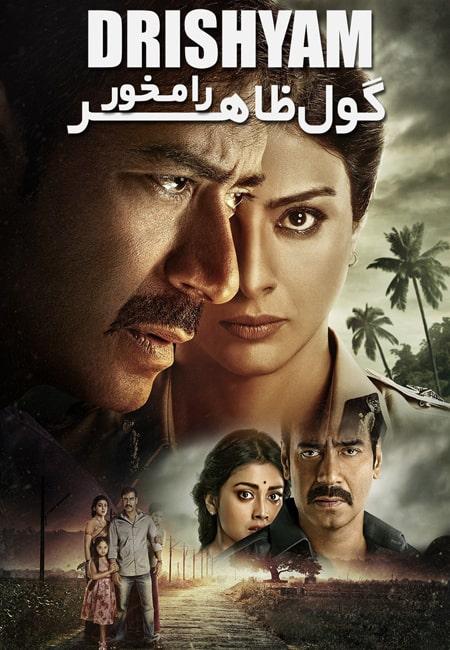 دانلود دوبله فارسی فیلم گول ظاهر را مخور Drishyam 2015