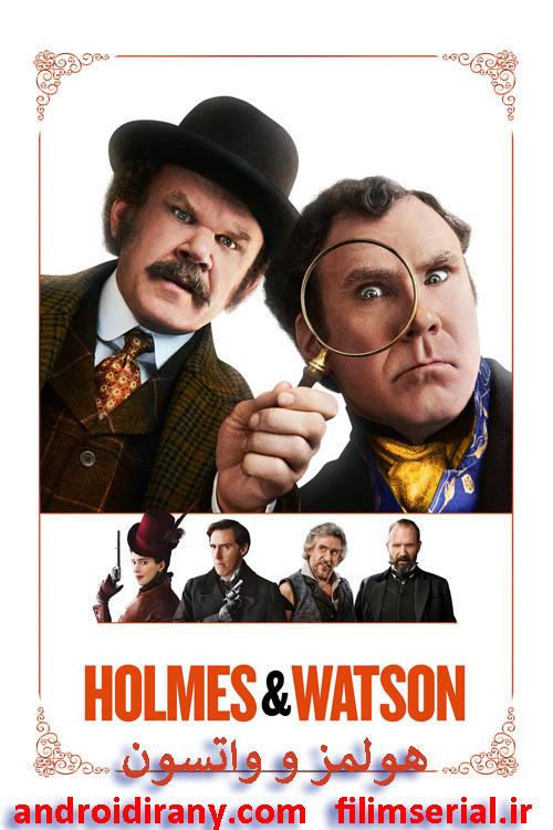 دانلود دوبله فارسی فیلم هولمز و واتسون Holmes and Watson 2018