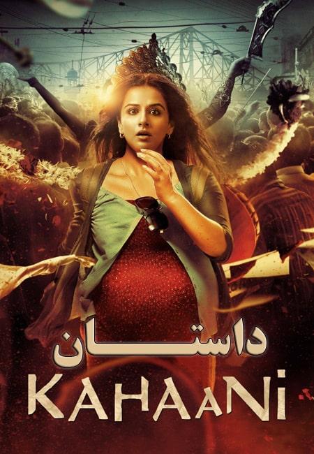 دانلود دوبله فارسی فیلم داستان Kahaani 2012