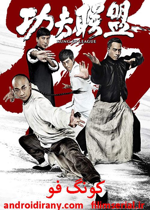دانلود دوبله فارسی فیلم کونگ فو Kung Fu League 2018