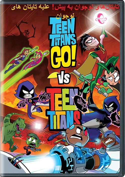 دانلود دوبله فارسی انیمیشن تایتان های نوجوان Teen Titans Go! Vs. Teen Titans 2019