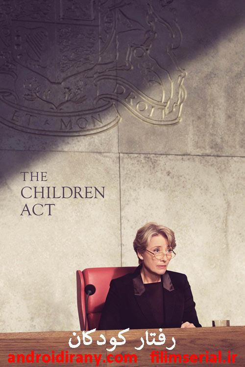 دانلود دوبله فارسی فیلم رفتار کودکان The Children Act 2017