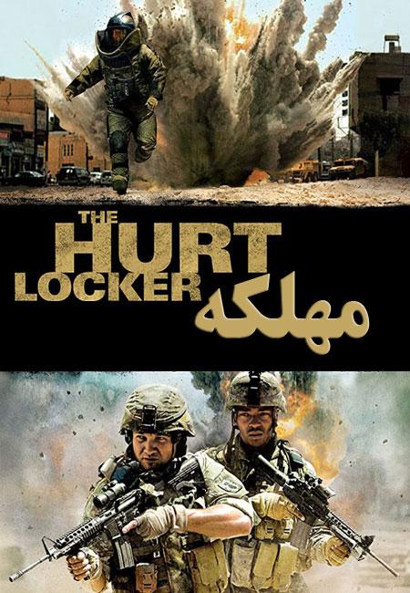 دانلود فیلم مهلکه دوبله فارسی The Hurt Locker 2008