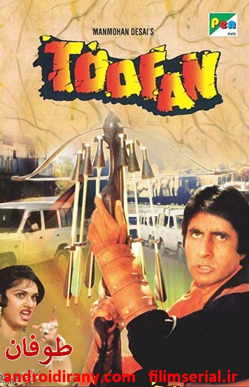 دانلود دوبله فارسی فیلم طوفان Toofan 1989