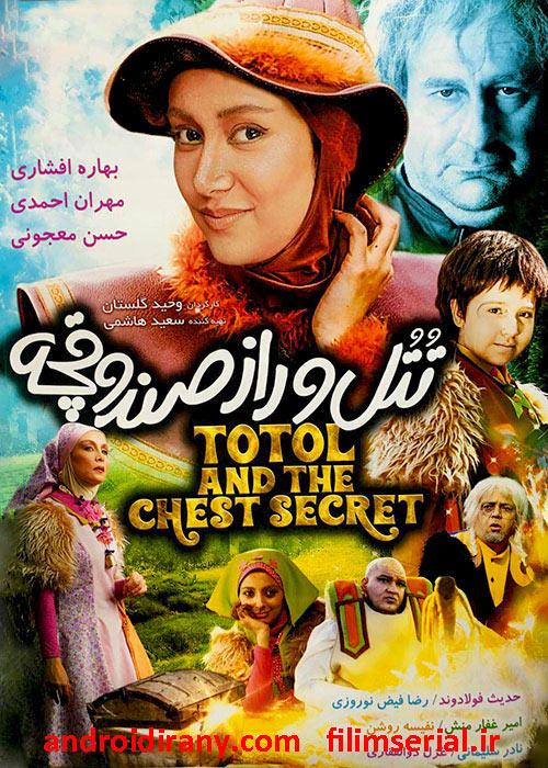 دانلود فیلم تتل و راز صندوقچه Totol Va Raze Sandoghch 1396