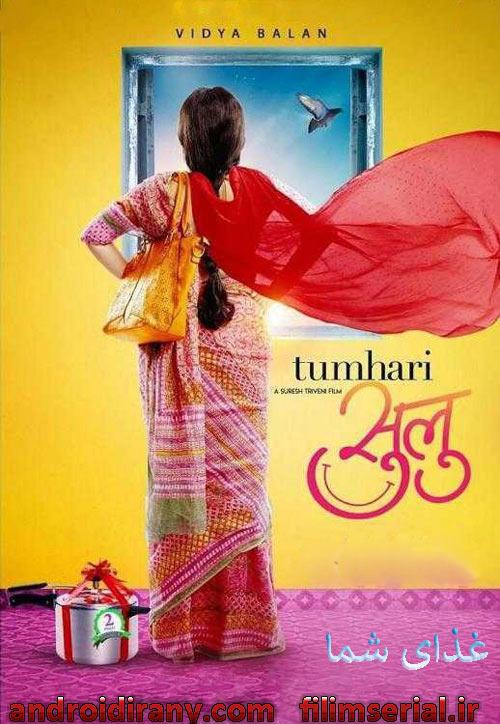 دانلود دوبله فارسی فیلم غذای شما Tumhari Sulu 2017