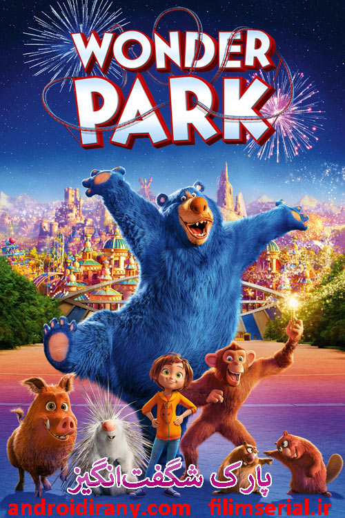 دانلود دوبله فارسی انیمیشن پارک شگفتانگیز Wonder Park 2019