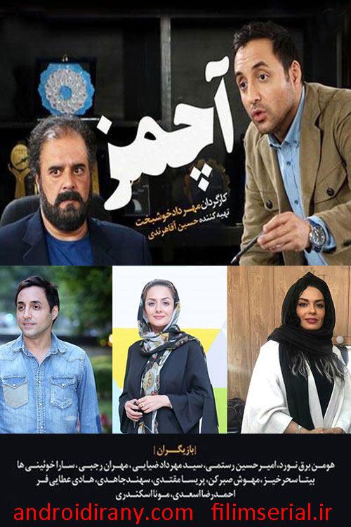 دانلود سریال ایرانی آچمز Achmaz 1398
