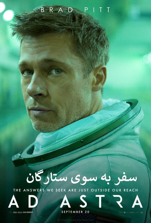 دانلود فیلم سفر به سوی ستارگان دوبله فارسی Ad Astra 2019