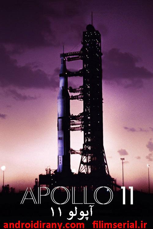 دانلود دوبله فارسی مستند آپولو 11 Apollo 11 2019