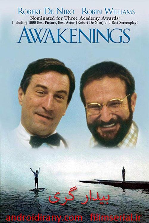 دانلود دوبله فارسی فیلم بیدار گری Awakenings 1990
