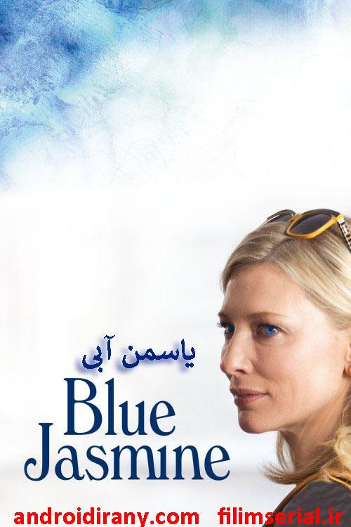 دانلود دوبله فارسی فیلم یاسمن آبی Blue Jasmine 2013