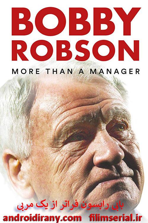 دانلود مستند دوبله فارسی Bobby Robson More Than A Manager 2018