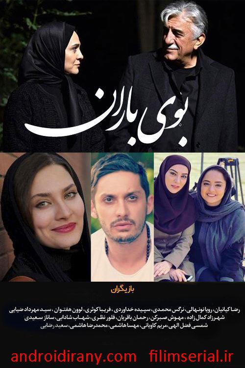 دانلود سریال ایرانی بوی باران Booye Baran 1398