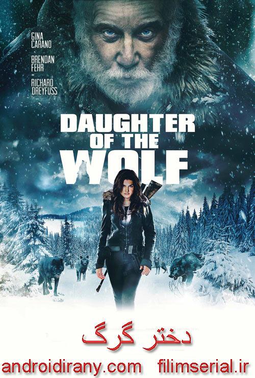 دانلود فیلم دختر گرگ دوبله فارسی Daughter of the Wolf 2019