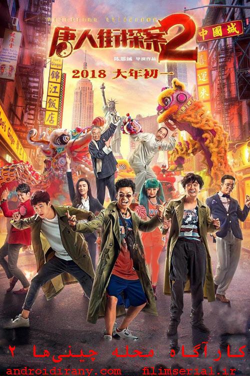 دانلود دوبله فارسی فیلم کارآگاه محله چینیها 2 Detective Chinatown 2 2018