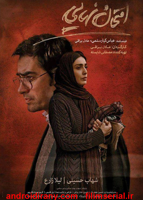 دانلود فیلم ایرانی امتحان نهایی Emtehan Nahaee 1396