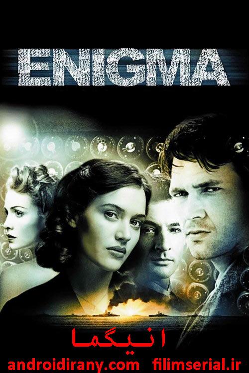 دانلود دوبله فارسی فیلم انیگما Enigma 2001
