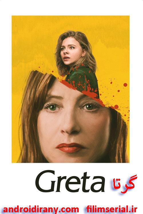 دانلود دوبله فارسی فیلم گرتا Greta 2018