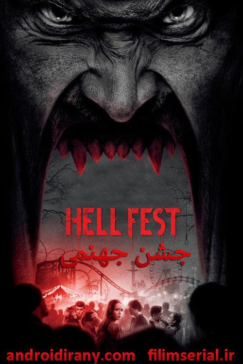 دانلود دوبله فارسی فیلم جشن جهنمی Hell Fest 2018