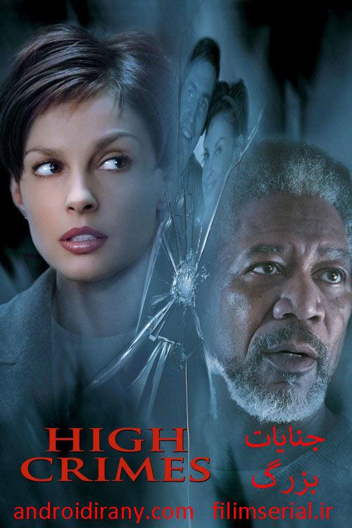 دانلود فیلم جنایات بزرگ دوبله فارسی High Crimes 2002