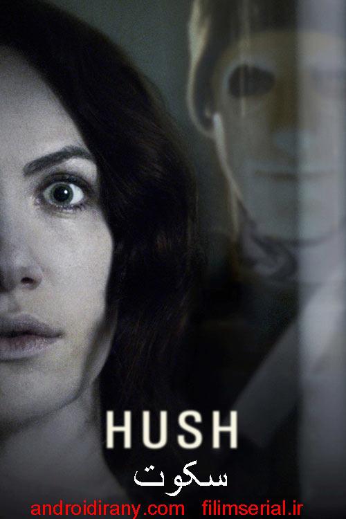 دانلود فیلم سکوت دوبله فارسی Hush 2016